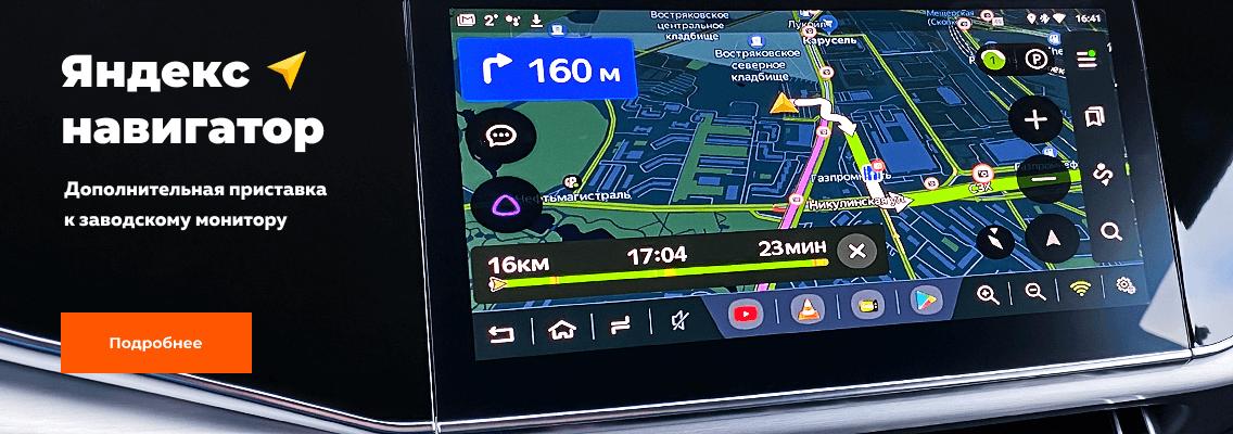 Мультимедиа и навигация